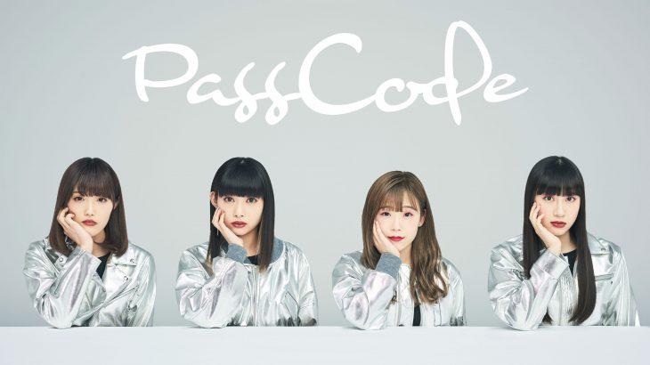 PassCode|PassCodeって挑戦し続けるグループじゃないと駄目だと思っているので